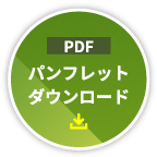 パンフレットDownload PDF