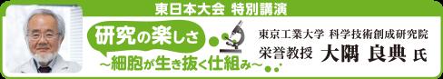 東日本大会 特別講演 「研究の楽しさ ~細胞が生き抜く仕組み~」 東京工業大学 科学技術創成研究院 栄誉教授 大隈良典氏