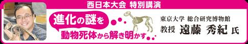 西日本大会 特別講演 「進化の謎を動物死体から解き明かす」 東京大学 総合研究博物館 教授 遠藤秀紀氏