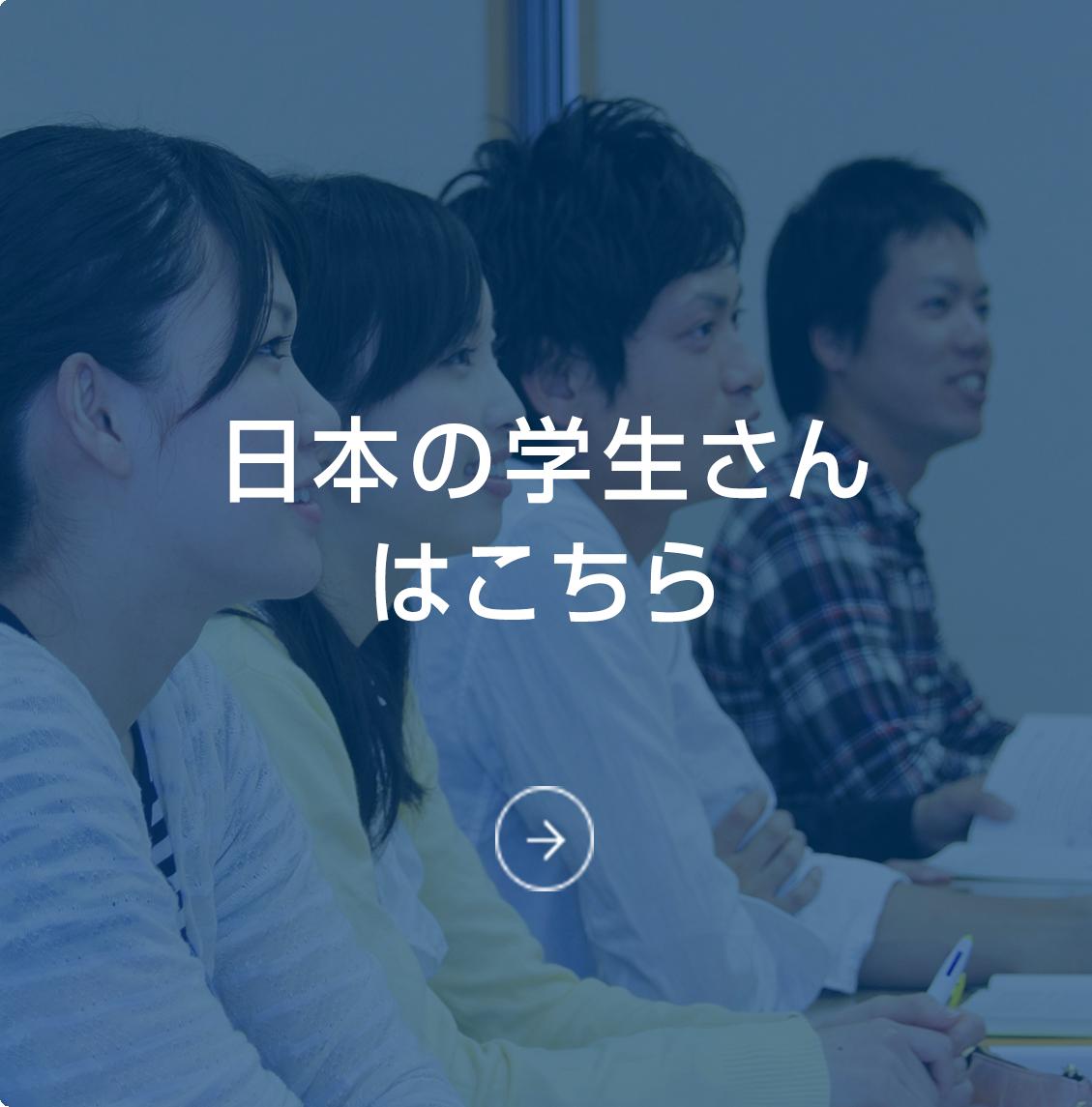 日本の学生さんはこちら