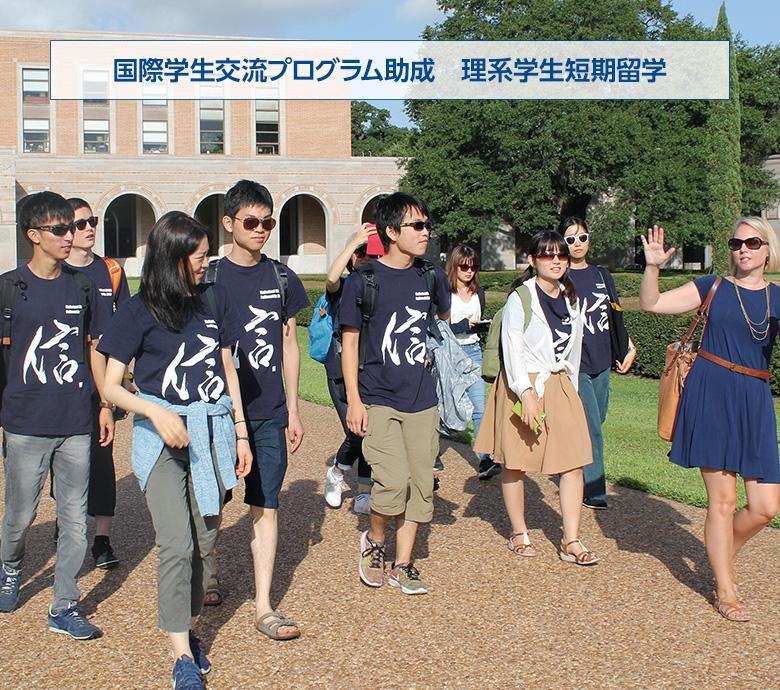 国際学生交流プログラム助成  理系学生短期留学